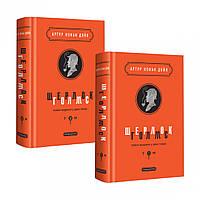 Артур Конан Дойл Шерлок Голмс Повне видання у двох томах