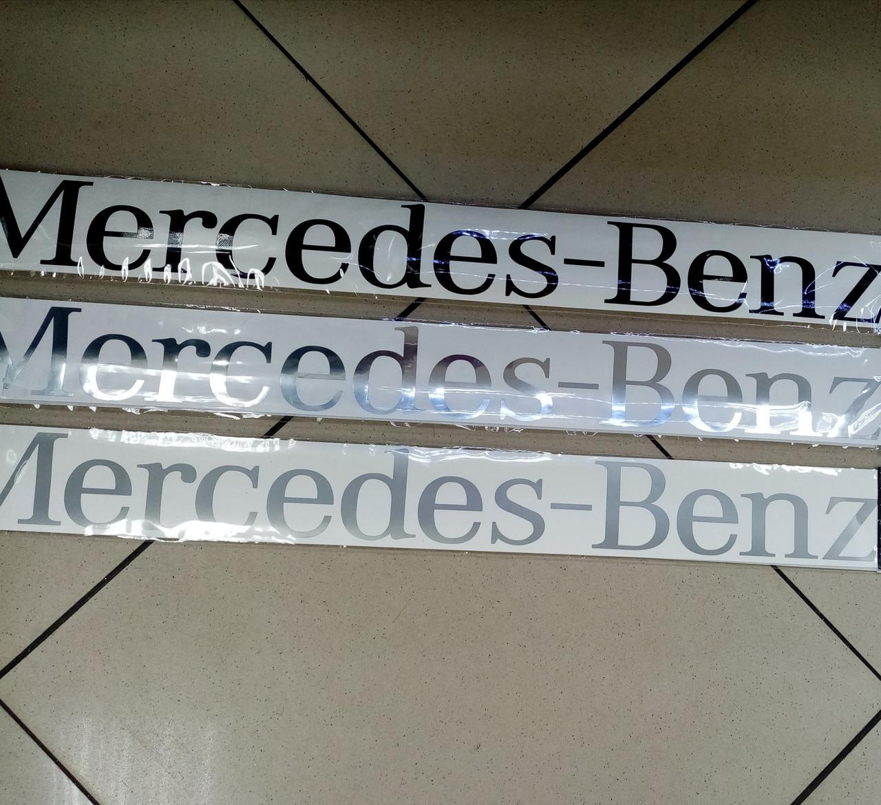 Виниловые наклейки MERCEDES-BENZ   60х6 см   3 цвета