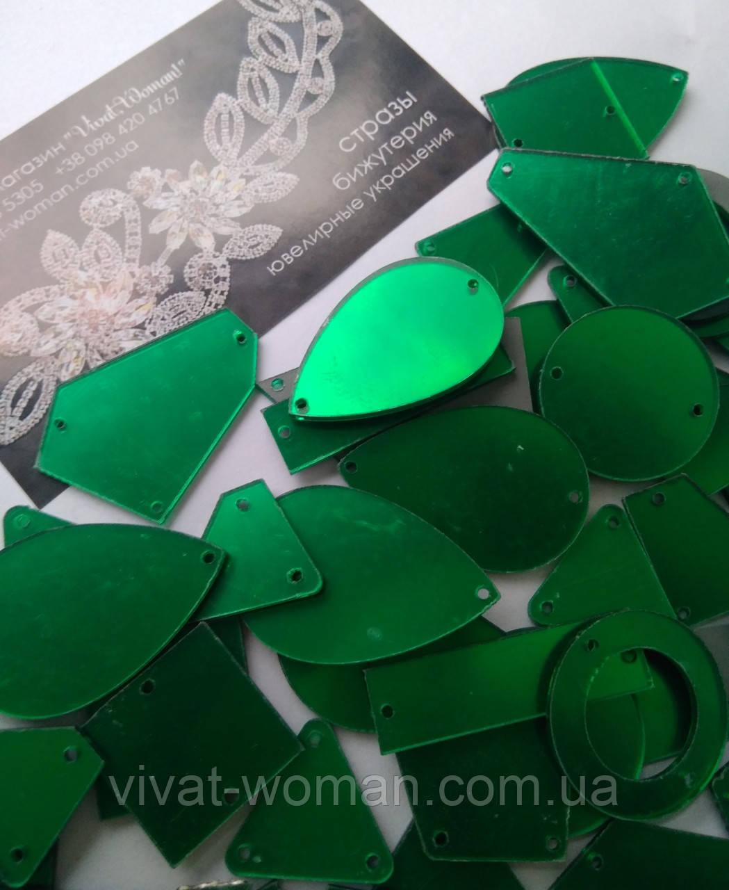 Пришивные зеркала Emerald, микс. 50 штук в уп.