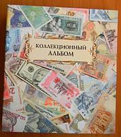 Альбом для банкнот Schulz с листами OPTIMA Новинка