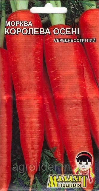 Семена морковь Королева осени 3г Красная (Малахiт Подiлля)
