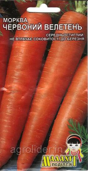Семена морковь Красный великан 2г Красная (Малахiт Подiлля)