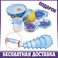 Силиконовые универсальные крышки Super stretch silicone lids + Подарок!!!