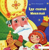 Їде святий Миколай (582799)
