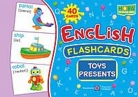 Англійська мова. Флешкартки. Іграшки та подарунки. (Toys, presents). НУШ.