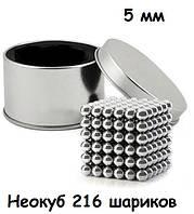 Neocube 216 шариков 5 мм в металлическом боксе, Серебро