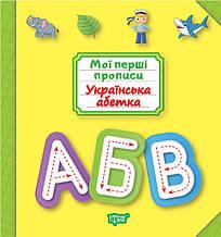 Мои первые прописи. Украинский алфавит