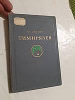 Тимирязев Л.Цетлин, фото 1