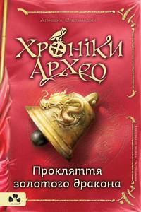 Хроніки Архео. Книга ІV. Прокляття золотого дракона. Автор Стельмашик Аґнєшка
