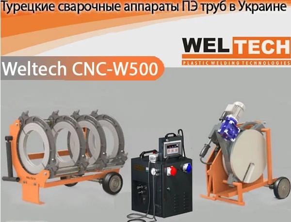 Сварочный аппарат Weltech (Турция)