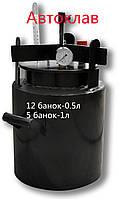 """Автоклав газовый черный """"Мини"""", винт ( 12 банок -0.5л, 5 банок-1л)"""