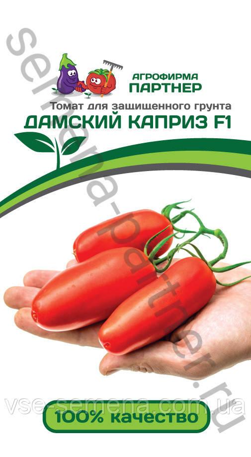 Томат ДАМСКИЙ КАПРИЗ F1 10 с (Партнер)