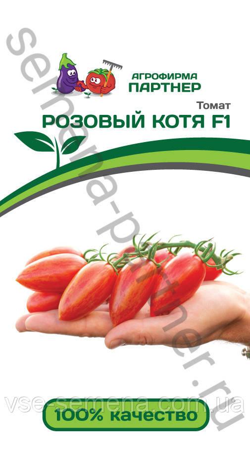 Томат РОЗОВЫЙ КОТЯ F1 10 шт (Партнер)
