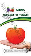 Томат ЛЕГЕНДА КОКТЕБЕЛЯ 10 шт (Партнер)