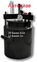 """Автоклав газовый черный 20л """"Средний"""", винт ( 20 банок -0.5л, 12 банок-1л)"""