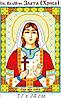 Злата (Христа) СвПрпМчнц
