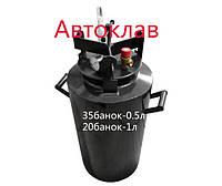 """Автоклав газовый черный 30л  """"Большой"""", винт ( 35 банок -0.5л, 20 банок-1л)"""