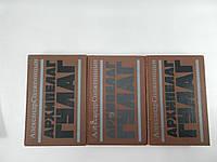 Солженицын А. Архипелаг ГУЛАГ. В 3-х томах (3-х книгах) (б/у)., фото 1