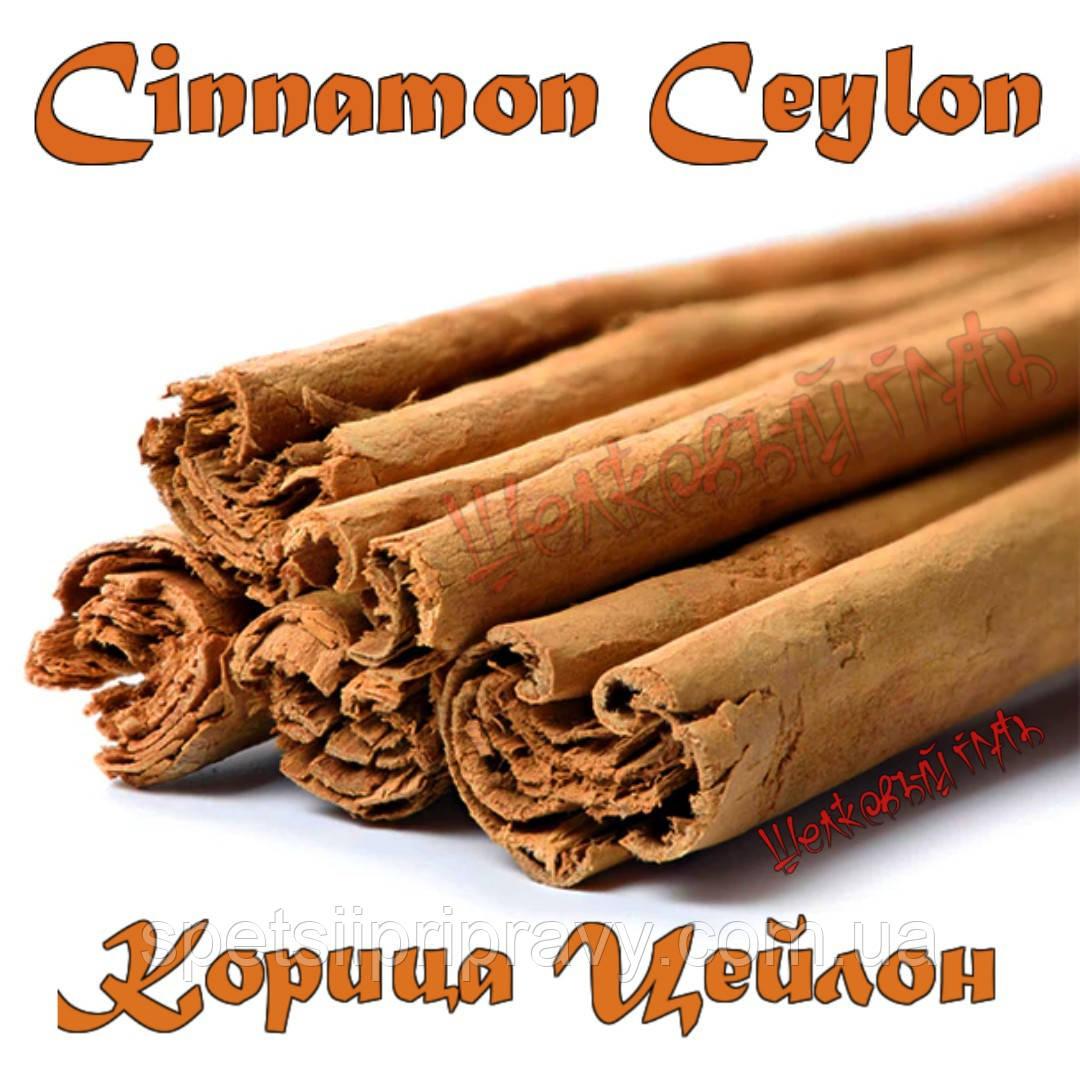 Корица ЦЕЙЛОНСКАЯ палочка 🇱🇰 10г (Шри-Ланка) Cinnamon C4