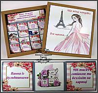 """Шоколадний набір """"Що жінці потрібно для щастя"""" 120 грам Подарунок подрузі, мамі, сестрі, жінці, кумі, колезі"""