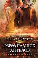 Сумеречные охотники  Город падших ангелов  Книга 4Клэр К