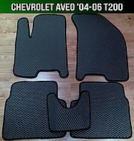 ЄВА килимки Chevrolet Aveo T200 '04-06. EVA килими Шевроле Авео Т200