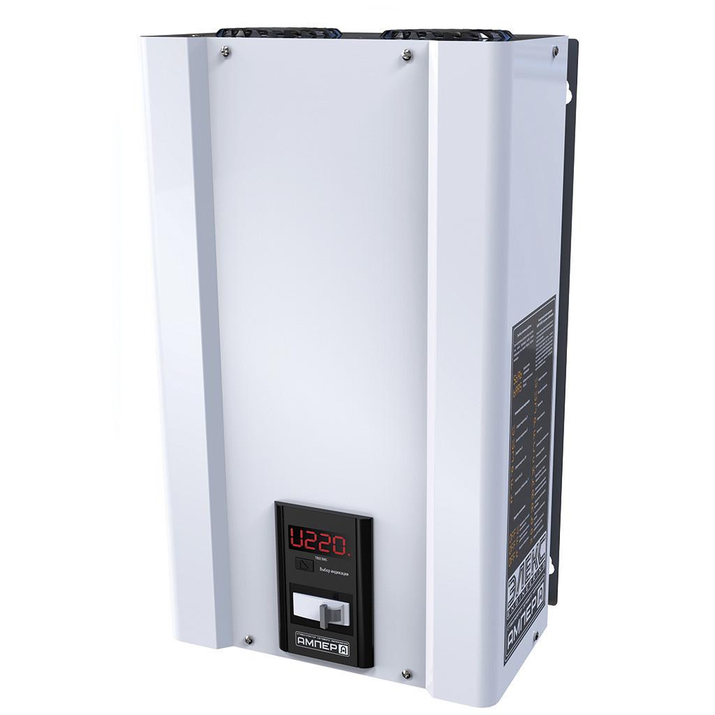 Стабилизатор напряжения однофазный бытовой АМПЕР У 9-1/80 v2.0
