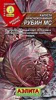 Капуста к/к Рубин МС 0,3 г б/п (Аэлита)