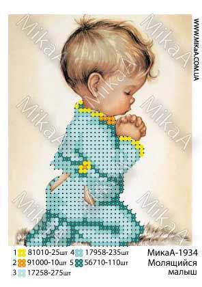 """Схема для частичной  вышивки бисером  - """"Молящийся малыш"""" А6"""