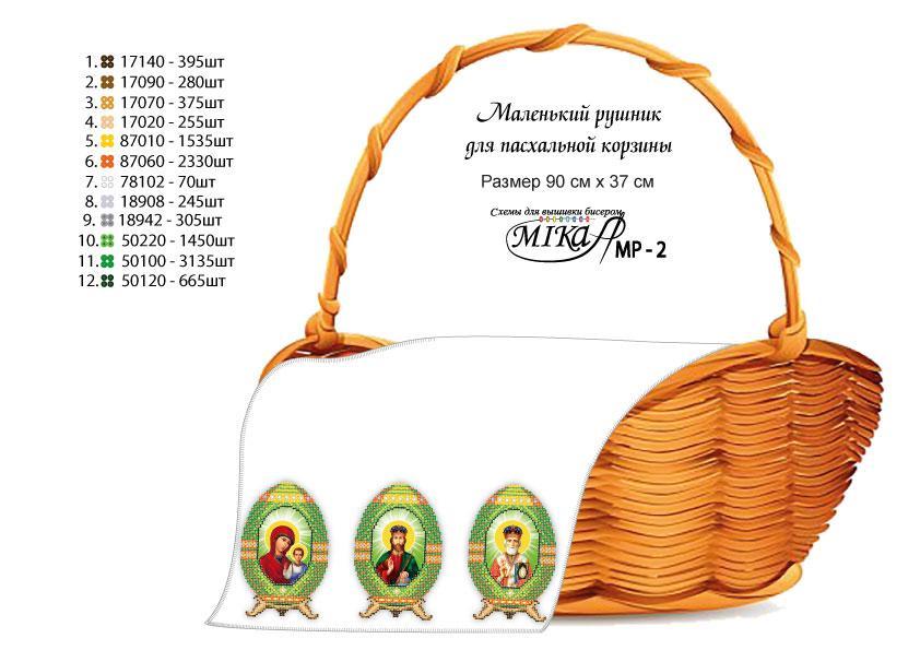 Маленький рушник для пасхальной корзины для вышивки бисером с обработанными краями - МР - 2