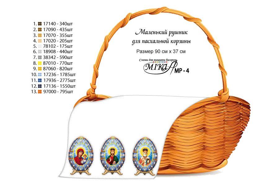 Маленький рушник для пасхальной корзины для вышивки бисером с обработанными краями - МР - 4