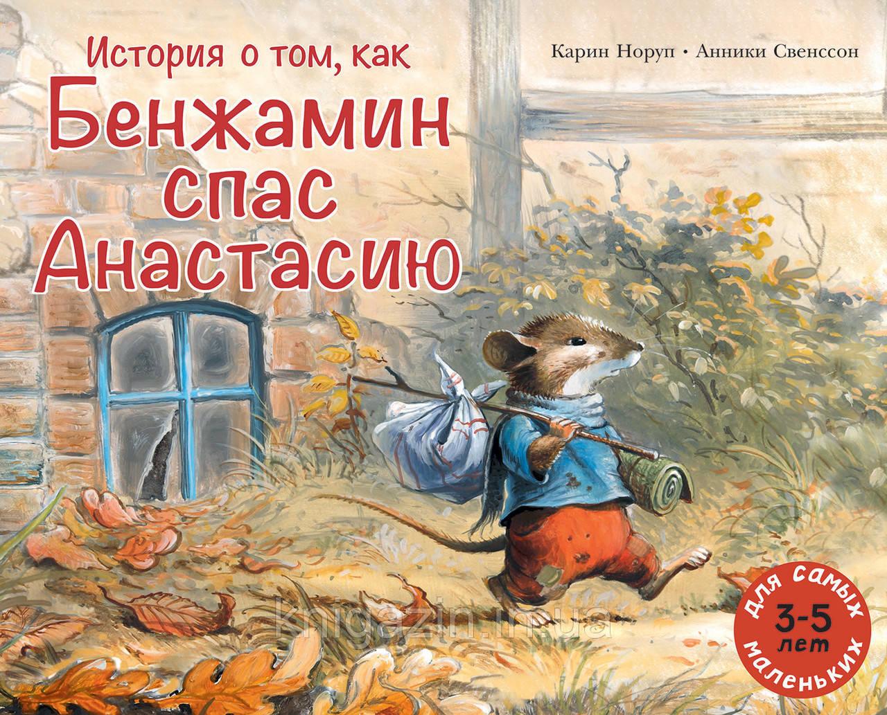 Детская книга История о том, как Бенжамин спас Анастасию Для детей от 3 лет