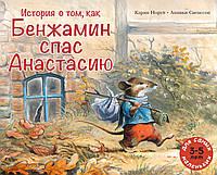 Детская книга История о том, как Бенжамин спас Анастасию Для детей от 3 лет, фото 1