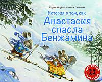 Детская книга История о том, как Анастасия спасла Бенжамина Для детей от 3 лет, фото 1