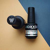 15мл, Каучуковое базовое покрытие для гель-лака Rubber Base  OXXI