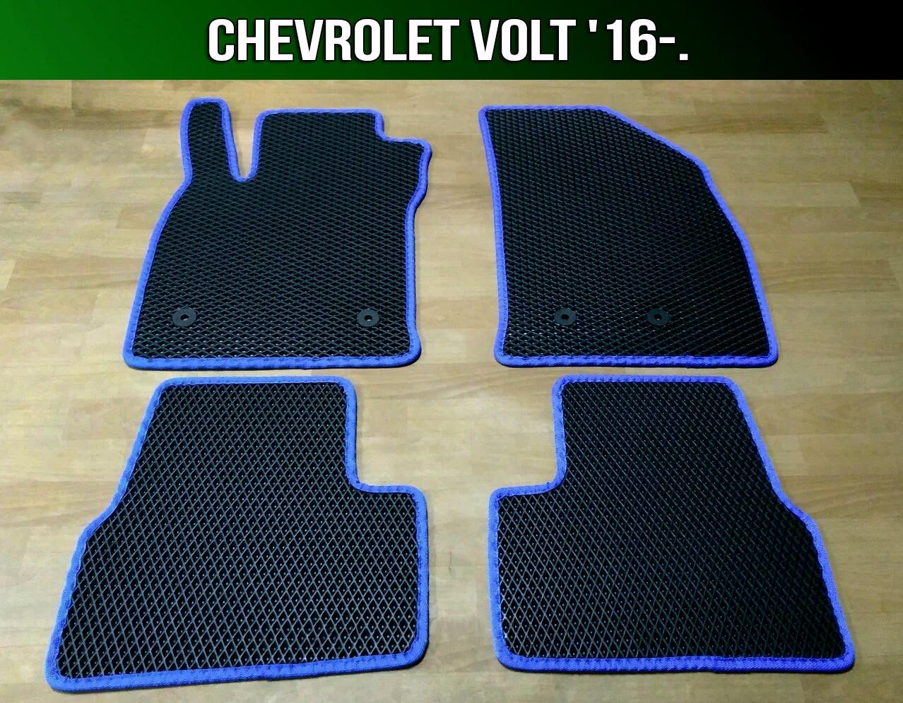 ЕВА коврики на Chevrolet Volt '16-. Ковры EVA Шевроле Вольт