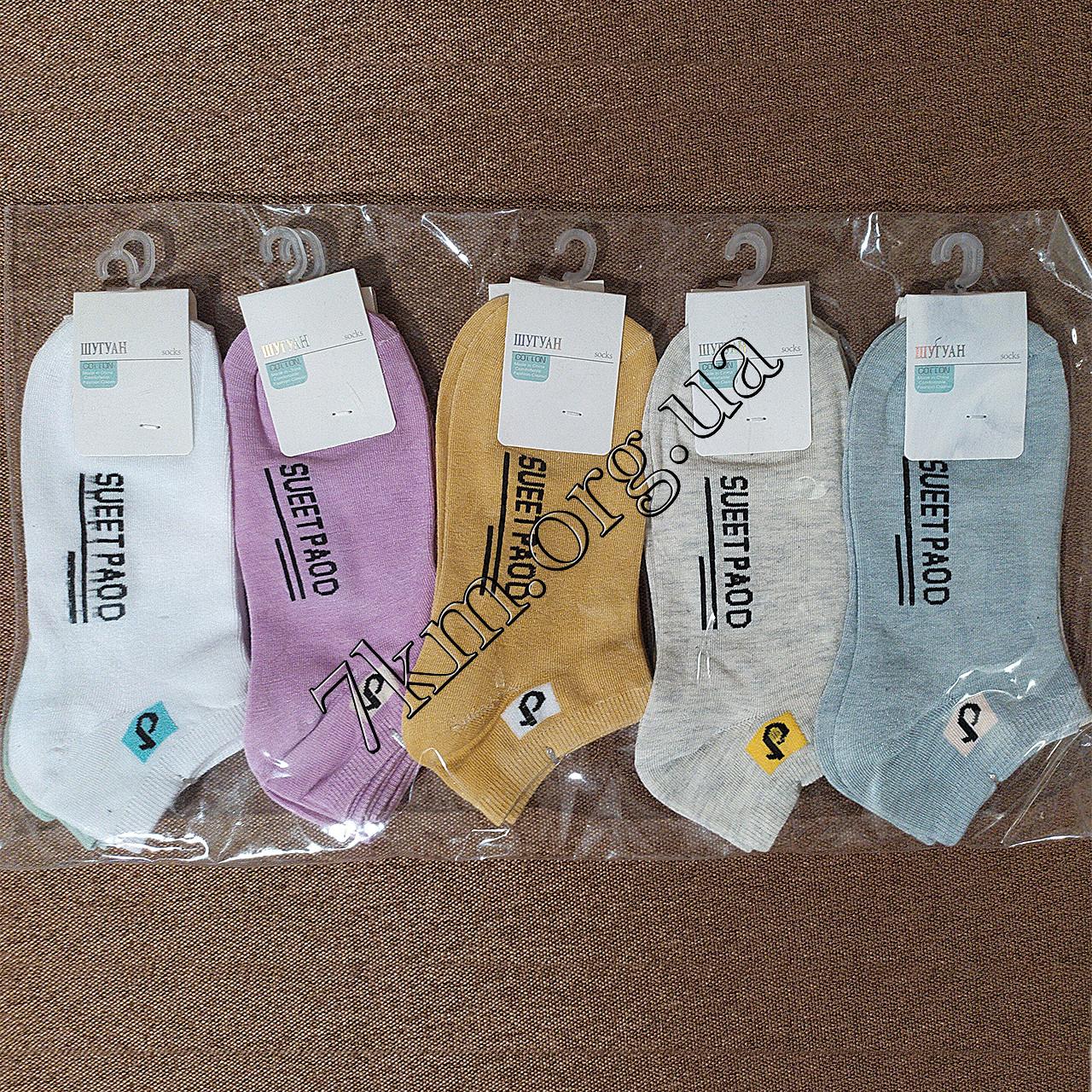 Шкарпетки жіночі короткі оптом Шугуан коттон 37-40 р. р. Китай A993-4