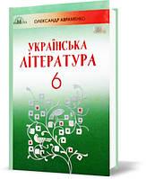 6 клас   Українська література. Підручник, Авраменко   Грамота