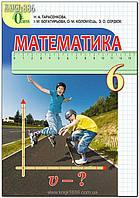 6 клас   Математика. Підручник   Тарасенкова Н. А.