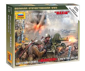 "Советский пулемет ""Максим"" с расчётом 1941-43. 1/72 ZVEZDA 6104, фото 2"