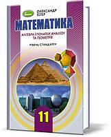 11 клас | Математика: Алгебра і початки аналізу та Геометрія,  Підручник (рівень стандарт), Істер О.С. | Генеза