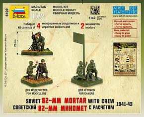 Советский 82-мм миномёт с расчётом. 1/72 ZVEZDA 6109, фото 2