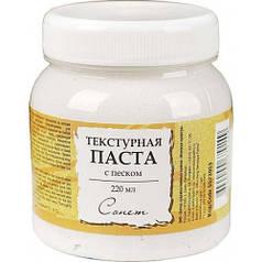 Текстурная паста СОНЕТ с песком 220мл ЗХК 351899