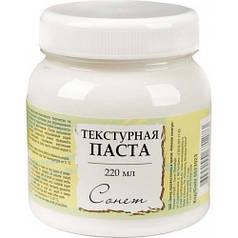 Текстурная паста СОНЕТ 220мл ЗХК 351901