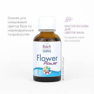 Flower Power. Мастер основа для Цветов Баха. 30 мл