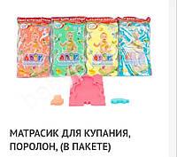 Паролоновый  комплект для купания малышей арт 0019.