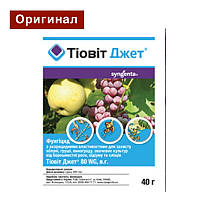 Фунгицид Тиовит Джет 40 грамм, против заболеваний растений, Syngenta