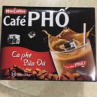 Вьетнамский натуральный растворимый кофе Cafe PHO 3в1, 10*24гр, Maccoffee Cafe PHO, цена за 240 г.(10 стиков)