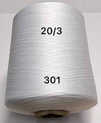 Нитка 20/3.Конус Вес 1 килограмм.Намотка 6250 метров.Цвет Белый