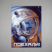 Постер: Гагарин! Поехали! (Макет №1)